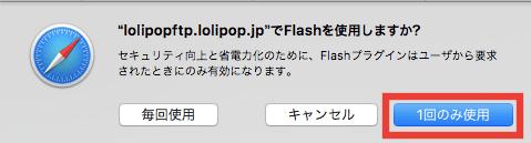 ロリポップFTP 管理画面 FlashPlayer 有効化する