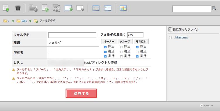 ロリポップFTP 管理画面 フォルダ新規作成画面