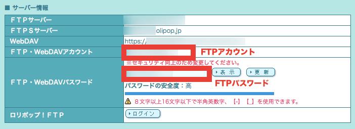 ロリポップ 管理画面 FTP情報 アカウントとパスワード