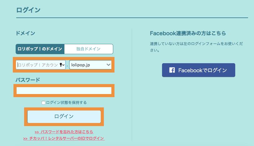 ロリポップログイン画面
