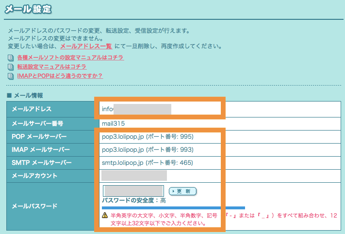ロリポップ メールソフト接続情報