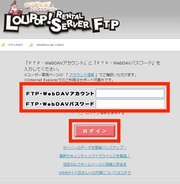 ロリポップ FTPログイン画面