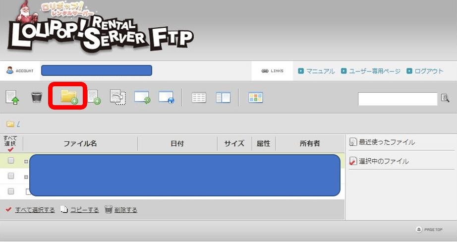 ロリポップ FTP管理画面 フォルダ新規作成