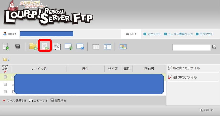 ロリポップ FTP管理画面 ファイル新規作成