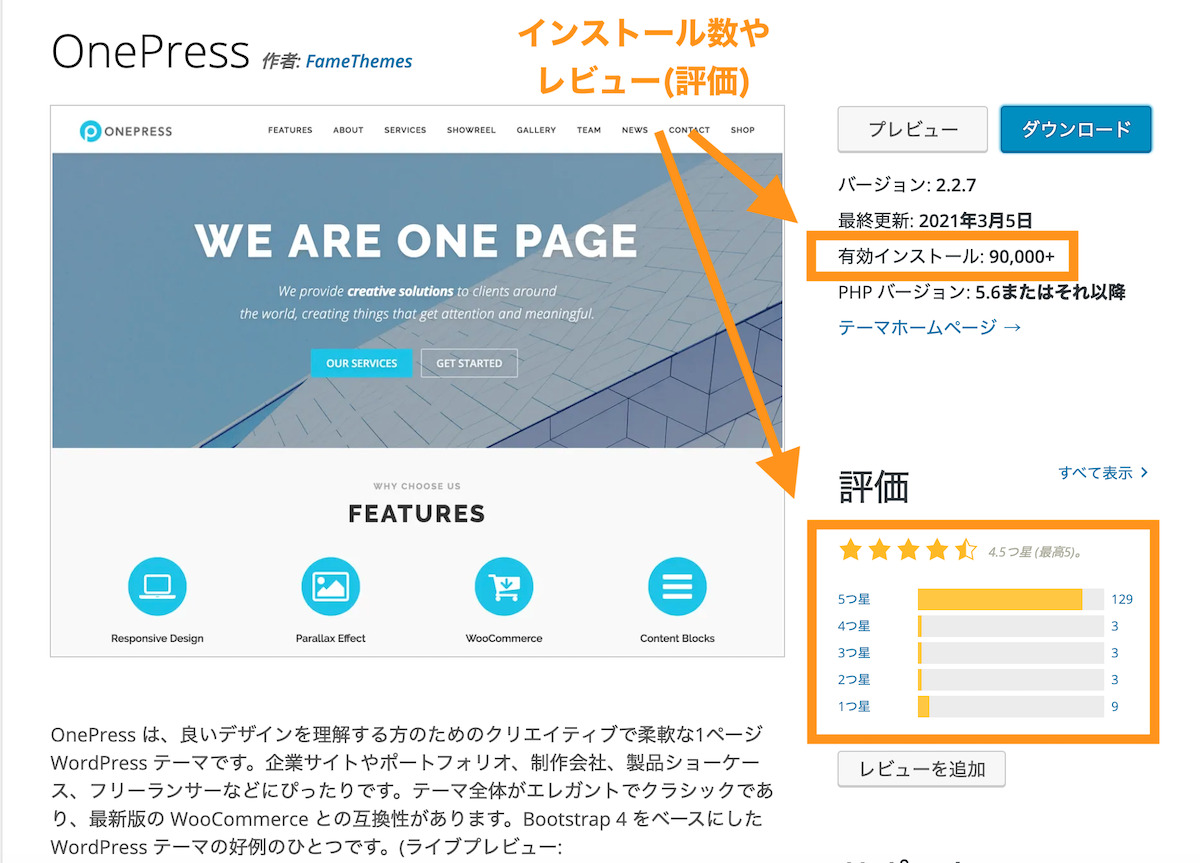 onePress WordPress.org