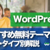 【2021年度版】タイプ別WordPress おすすめ無料テーマ【厳選6選】
