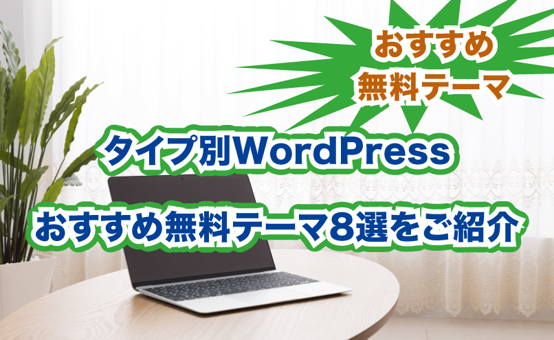 タイプ別WordPressおすすめ無料テーマ8選をご紹介