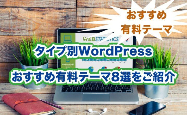 タイプ別WordPressおすすめ有料テーマ8選をご紹介
