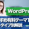 WordPress おすすめ有料テーマ10選 目的・タイプ別解説