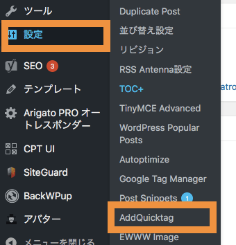 WordPress >設定>AddQuicktag