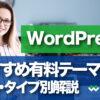 WordPress おすすめ有料テーマ8選 目的・タイプ別解説