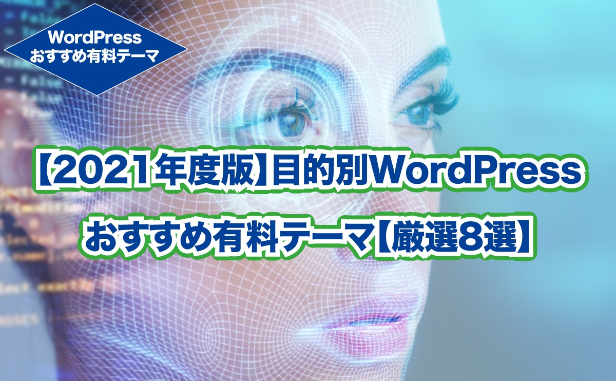 【2021年度版】目的別WordPress おすすめ有料テーマ【厳選8選】