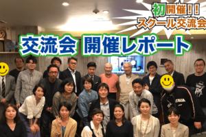 2019年4月24日 WebスクールWEBST8の交流会 集合写真
