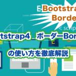 Bootstrap4 Borderの使い方を徹底解説