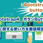 Bootstrap4 Buttonの使い方を徹底解説