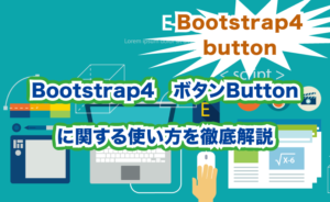 Bootstrap4 Buttonの使い方を徹底解説