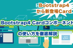 Bootstrap4 Cardコンポーネントの使い方を徹底解説