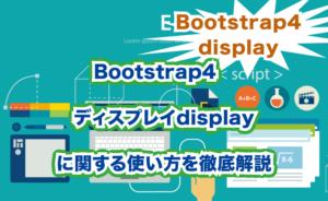 Bootstrap4 ディスプレイ(display)の使い方を徹底解説