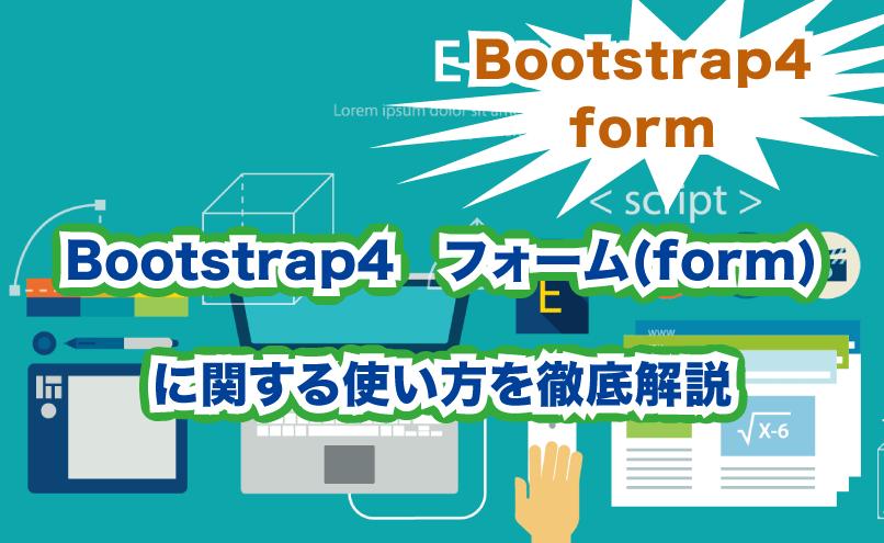 Bootstrap4 formの使い方
