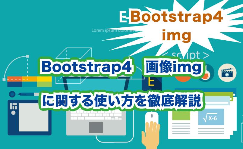 Bootstrap4 画像imに関する使い方を徹底解説