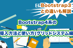 bootstrap4系の導入方法と使いかた(グリッドシステム編)