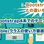 Bootstrap4系でのテーブル(table)の使い方を徹底解説