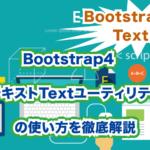 Bootstrap4 Textの使い方を徹底解説
