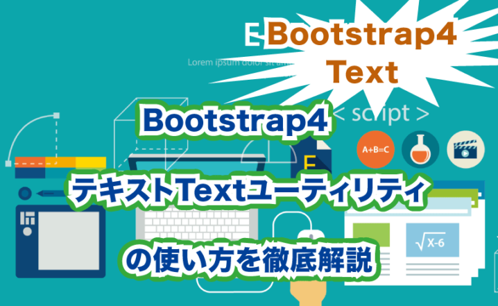 Bootstrap4 Textの使い方を徹底解説