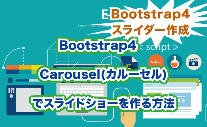 Bootstrap4 Carousel(カルーセル)でスライドショーを作る方法