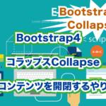 Bootstrap4 コラップスCollapseでコンテンツを開閉するやり方