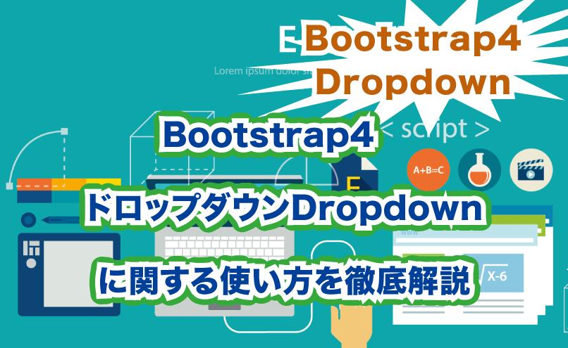 Bootstrap4 ドロップダウンDropdownの使い方