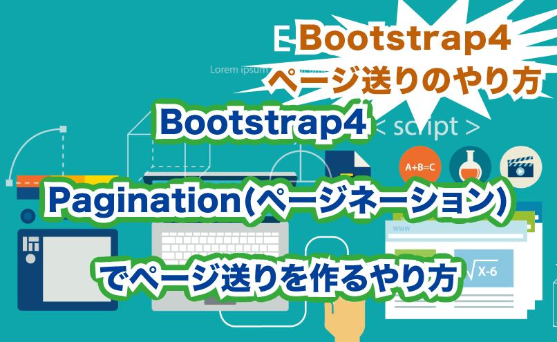 Bootstrap4 Pagination(ページネーション)でページ送りを作る方法