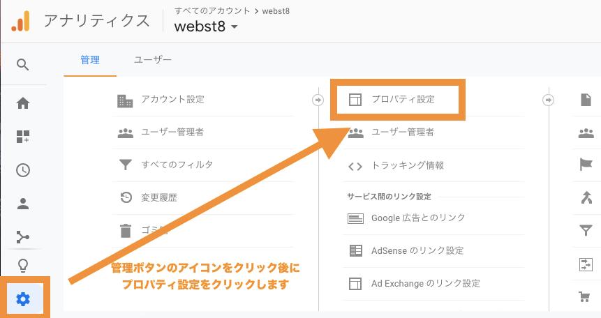 Google Analyticsで登録しているURLをhttp→httpsに変更する