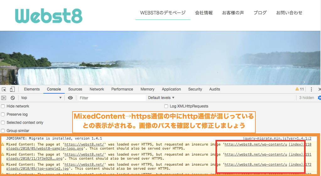 不完全なSSL MixedContent