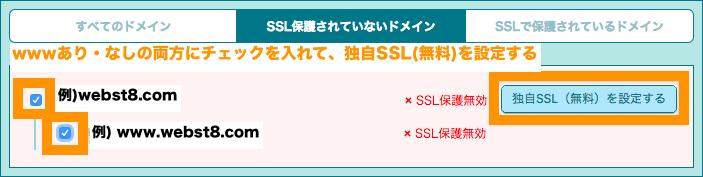 対象のドメイン(wwwありなし両方)にチェックを入れて独自SSL設定ボタンをクリックします