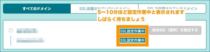 設定中は、SSL設定作業中と表示される。しばらく待ちましょう