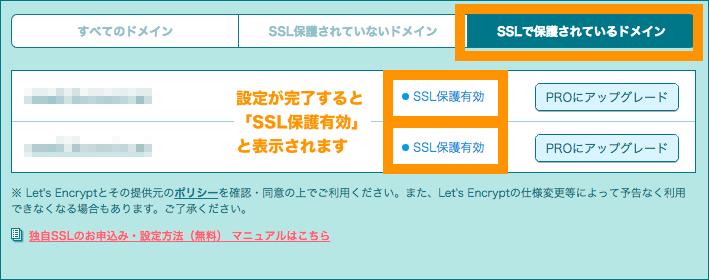 設定完了後SSL保護有効と表示される