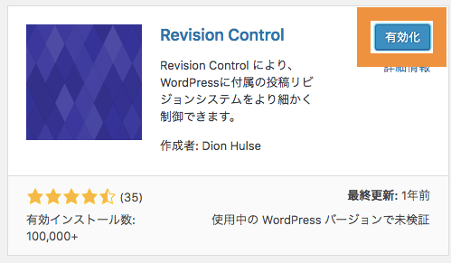 Revision Controlを有効化