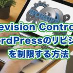 WordPress Revision Control(リビジョンコントロール)