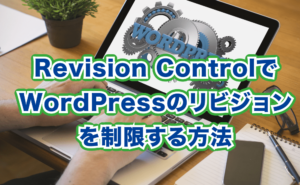 WordPress Revision Control(リビジョンコントロール)