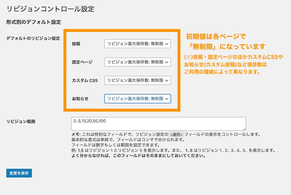 Revision Control 初期値は各ページで無制限になっています