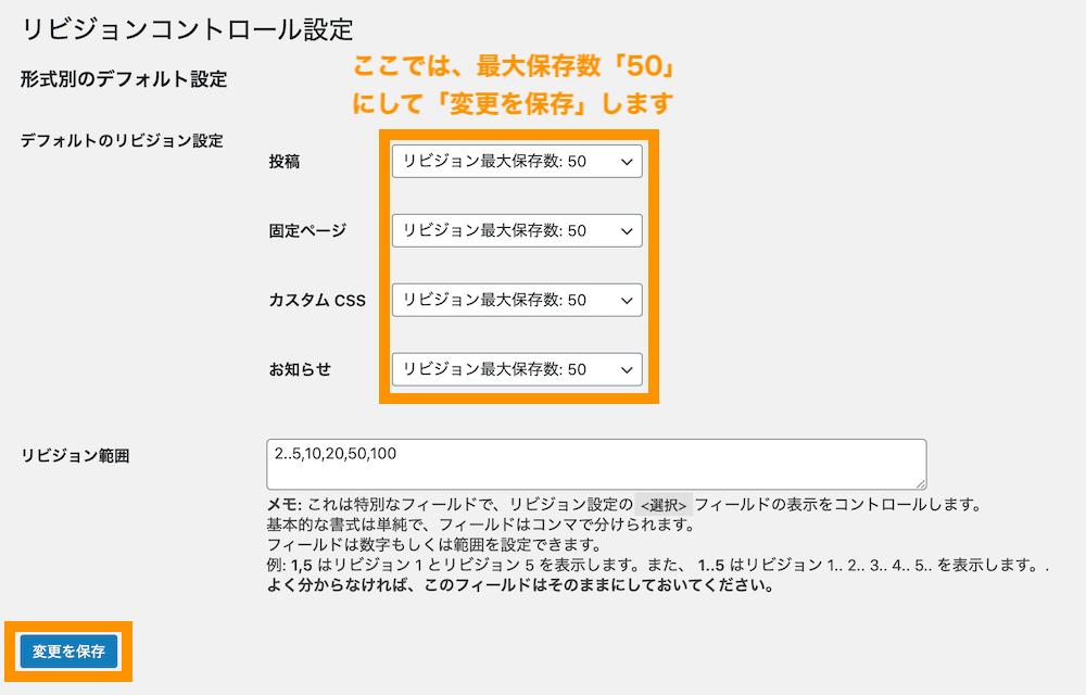 Revision Control ここでは、最大保存数50にして変更を保存します