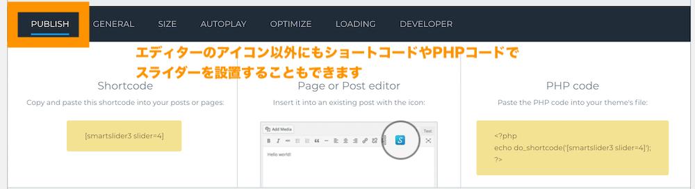 スライダー設定>PUBLISH