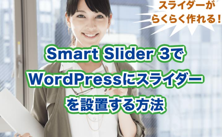 Smart Slider 3で WordPressにスライダー を設置する方法