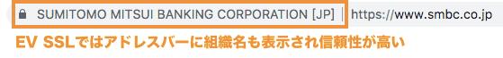 三井住友銀行。EV SSLによりアドレスバーに組織名が表示されている