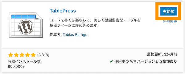 TablePressを有効化