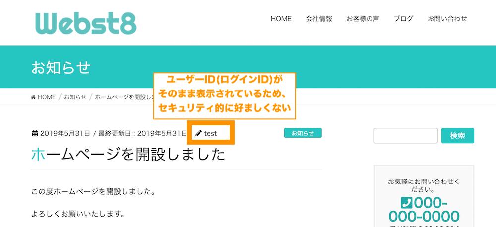 ユーザー名がログインIDのためセキュリティ上好ましくない