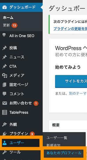 ユーザー一覧>あなたのプロフィール