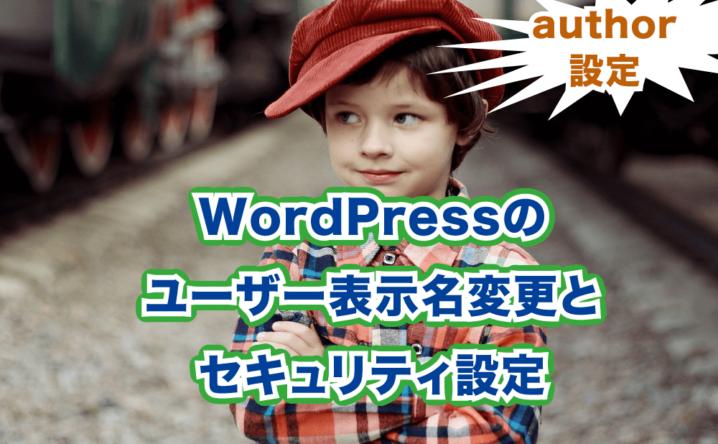 WordPressのユーザー情報変更とセキュリティ設定