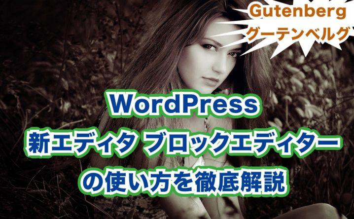 WordPress 新エディタ ブロックエディター の使い方を徹底解説